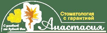 логотип стоматологии Анастасия